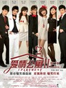 爱情公寓2 IPARTMENT season2(2011)