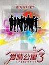 爱情公寓3 IPARTMENT season3(2012)