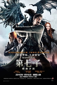 第七子:降魔之战/The Seventh Son(2015)