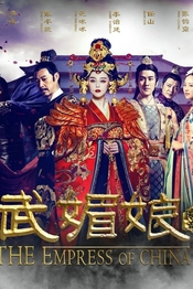 武媚娘传奇/The Empress of China(2014)
