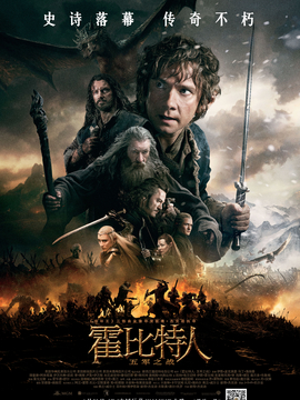 霍比特人:五军之战/The Hobbit:The Battle of Five Armies(2014)