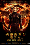 饥饿游戏3:嘲笑鸟(上)/The Hunger Games: Mockingjay - Part 1(2014)