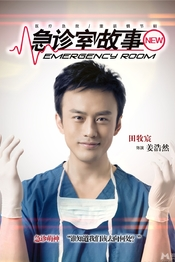 急诊室故事/The Story Of Emergency Room(2014)