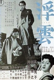 浮云/Floating Clouds(1955)