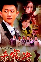 杀寇决/Rid Of The Bandits(2014)