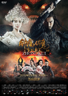 钟馗伏魔:雪妖魔灵/Zhongkui: Snow Girl and The Dark Crystal(2015)
