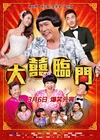 大喜临门/The Wonderful Wedding(2015)