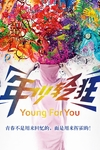 年少轻狂/Young For You(2015)