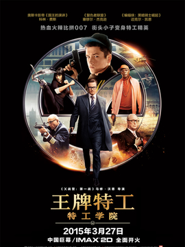 王牌特工:特工学院/Kingsman: The Secret Service(2014)