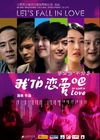 我们恋爱吧/Let's Fall In Love(2010)