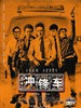 冲锋车 Two Thumbs Up(2015)
