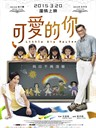 可爱的你 Little Big Master(2015)