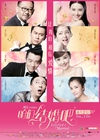 咱们结婚吧/Let's Get Married(2015)