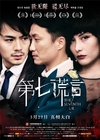 第七谎言/The Seventh Lie(2014)