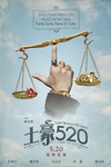 土豪520/Love Without Distance(2015)