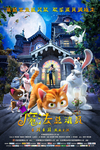 魔法总动员/The House of Magic(2013)