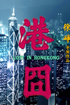 港囧/Lost In Hongkong(2015)