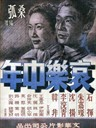 哀乐中年 Miserable at Middle Age(1949)