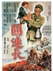 关连长/Captain Guan(1951)