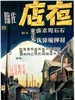 夜店/The inn at night(1948)
