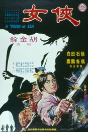 侠女/Touch of Zen(1971)