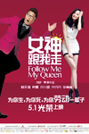 女神跟我走/Follow Me My Queen(2015)