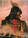 影武者 Kagemusha the Shadow Warrior(1980)