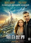 明日世界/Tomorrowland(2015)