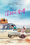 落跑吧爱情/All You Need Is Love(2015)