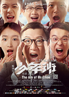 少年班/The Ark Of Mr.Chow(2015)