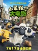 小羊肖恩 Shaun the Sheep(2015)