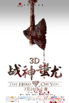 战神蚩尤/The Hero of Chi You(2015)