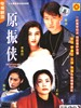 原振侠 The Legendary Ranger(1993)