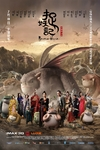 捉妖记/Monster Hunt(2015)