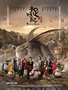 捉妖记 Monster Hunt(2015)