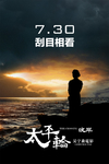 太平轮:彼岸/The Crossing Part 2(2015)