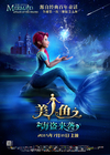 美人鱼之海盗来袭/The Little Mermaid: Attack of The Pirates(2015)