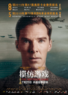 模仿游戏/The Imitation Game(2014)