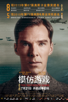模仿游戏/The Imitation Game (2014)