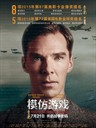 模仿游戏 The Imitation Game(2014)