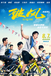 破风/To The Fore(2015)