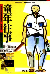 童年往事/The Time to Live and the Time to Die(1985)