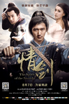 情剑/The Spirit of the Swords(2015)