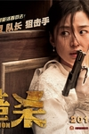暗杀/Assassination(2015)