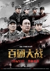 百团大战/The Hundred Regiments Offensive(2015)
