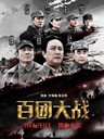 百团大战 The Hundred Regiments Offensive(2015)