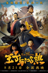 王子与108煞/The Prince and the 108 Demons(2015)