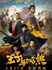 王子与108煞 The Prince and the 108 Demons(2014)