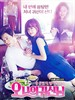 Oh 我的鬼神君 Oh My Ghost!(2015)
