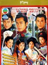 寻秦记 A Step Into The Past(2001)